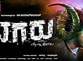 TAGARU – Kannada Movie